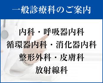 一般診療科のご案内(内科・呼吸器内科・循環器内科・消化器内科・整形外科・皮膚科・放射線科