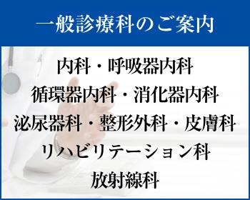 一般診療科のご案内(内科・呼吸器内科・循環器内科・消化器内科・泌尿器科・整形外科・皮膚科・リハビリテーション科・放射線科