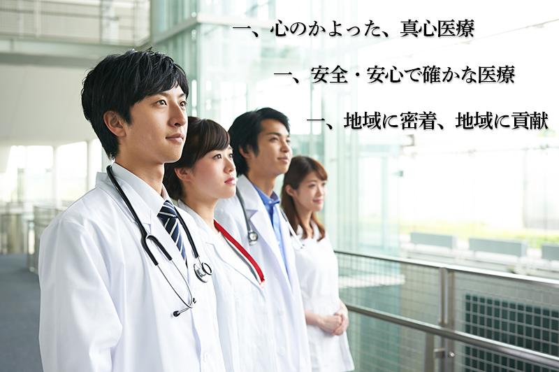 理念:一、心のかよった、真心医療。一、安全・安心で確かな医療。一、地域に密着、地域に貢献。